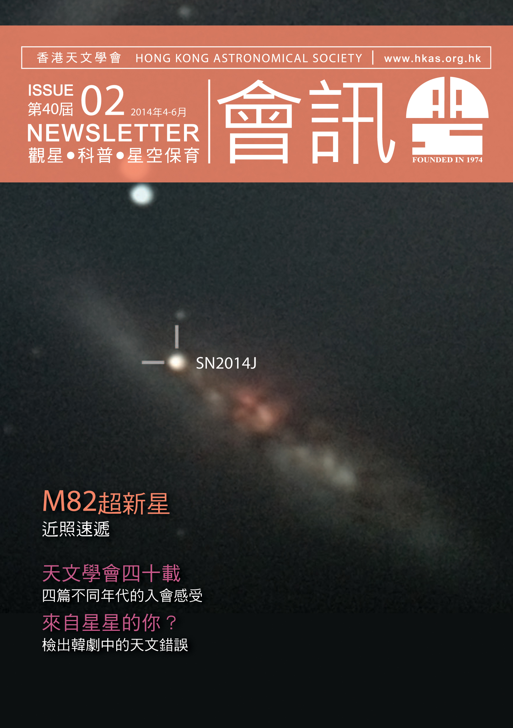 Hong Kong Astronomical Society Newsletter Issue 40, 01