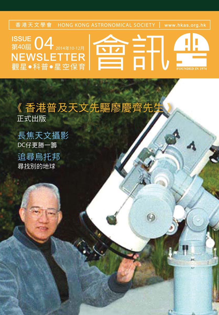 Hong Kong Astronomical Society Newsletter Issue 40, 04