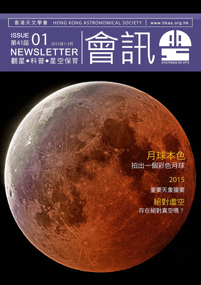 Hong Kong Astronomical Society Newsletter Issue 41, 01